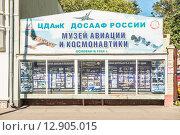 Купить «Центральный дом авиации и космонавтики. Москва», эксклюзивное фото № 12905015, снято 8 августа 2015 г. (c) Владимир Князев / Фотобанк Лори