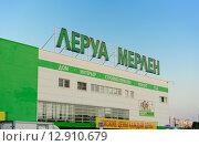 """Купить «Магазин """"Леруа-Мерлен"""" в Строгино, Москва», фото № 12910679, снято 12 мая 2015 г. (c) Денис Ларкин / Фотобанк Лори"""
