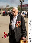 Купить «Ветеран Великой Отечественной войны. 9 мая 2015 года», эксклюзивное фото № 12913467, снято 9 мая 2015 г. (c) Михаил Ворожцов / Фотобанк Лори