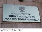 Министерство иностранных дел России (2015 год). Стоковое фото, фотограф Роман Львов / Фотобанк Лори