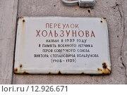 Купить «Аннотационная доска в переулке Хользунова. Москва», эксклюзивное фото № 12926671, снято 25 сентября 2015 г. (c) Илюхина Наталья / Фотобанк Лори