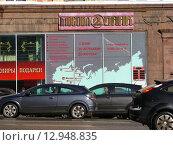 """Купить «Банк """"Мособлбанк"""". Тверская улица, 4. Москва», эксклюзивное фото № 12948835, снято 23 февраля 2010 г. (c) lana1501 / Фотобанк Лори"""