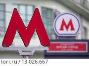 """Купить «Буква """"М"""", символ московского метро, на фоне фасада здания в центре города Москвы, Россия», эксклюзивное фото № 13026667, снято 8 ноября 2015 г. (c) Николай Винокуров / Фотобанк Лори"""