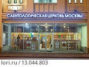 Купить «Саентологическая церковь Москвы ночью», эксклюзивное фото № 13044803, снято 7 ноября 2015 г. (c) Сергей Соболев / Фотобанк Лори