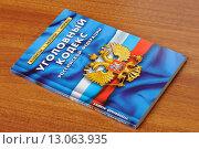 Купить «Уголовный кодекс Российской Федерации лежит на столе», фото № 13063935, снято 30 октября 2015 г. (c) Денис Ларкин / Фотобанк Лори