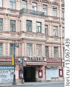 Купить «Театр на Литейном. Санкт-Петербург. Россия», фото № 13067439, снято 13 сентября 2015 г. (c) Екатерина Овсянникова / Фотобанк Лори