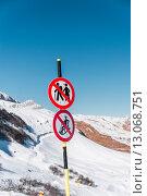 Купить «Danger sings on winter skiing resort», фото № 13068751, снято 27 февраля 2015 г. (c) Elnur / Фотобанк Лори