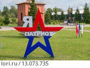 Купить «Стела «Я патриот» в Центральном музее бронетанкового вооружения и техники, Кубинка», эксклюзивное фото № 13073735, снято 1 сентября 2015 г. (c) Pukhov K / Фотобанк Лори