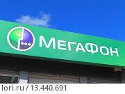 Купить «Мегафон, логотип компании на фоне голубого неба», фото № 13440691, снято 4 июня 2015 г. (c) Михаил Рудницкий / Фотобанк Лори