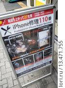 Купить «Akihabara Electric Town, Tokyo», фото № 13471755, снято 22 февраля 2020 г. (c) age Fotostock / Фотобанк Лори