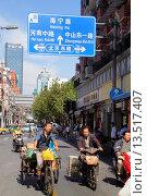 Купить «China, Shanghai, Huangpu District, Sichuan Road, Chinese Mandarin symbols, hanzi, Asian, man, tricycle, cart, motor scooter, electric, street scene, sign, information, directions,», фото № 13517407, снято 25 мая 2019 г. (c) age Fotostock / Фотобанк Лори