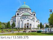 Купить «Храм Святого Саввы в Белграде, Сербия», фото № 13589375, снято 14 мая 2011 г. (c) Михаил Марковский / Фотобанк Лори