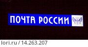 Светящаяся неоновая вывеска Почта России (2015 год). Редакционное фото, фотограф Дудакова / Фотобанк Лори