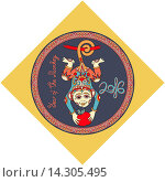 Купить «Оригинальный дизайн для празднования нового года с декоративной обезьяной», иллюстрация № 14305495 (c) Олеся Каракоця / Фотобанк Лори