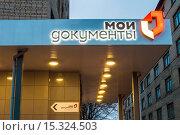 Купить «Государственные и муниципальные услуги», фото № 15324503, снято 4 декабря 2015 г. (c) Владимир Макеев / Фотобанк Лори