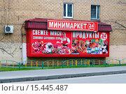Купить «Москва. Реклама мини-маркета», эксклюзивное фото № 15445487, снято 9 декабря 2015 г. (c) Зобков Георгий / Фотобанк Лори