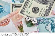 Банкноты долларов и рублей и кубики. Стоковое фото, фотограф Сергей Прокопенко / Фотобанк Лори