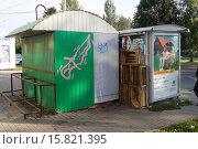 Уличный ларек (2015 год). Редакционное фото, фотограф Гамаюнова Надежда / Фотобанк Лори