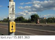 Купить «Нажмите кнопку для перехода», эксклюзивное фото № 15881363, снято 6 июня 2015 г. (c) Игорь Веснинов / Фотобанк Лори