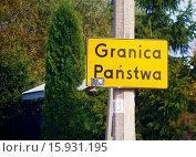 Табличка на границе в Польше (2014 год). Стоковое фото, фотограф Vasili Gorodensky / Фотобанк Лори