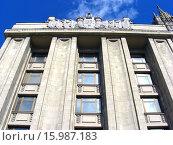 Купить «Министерство иностранных дел Российской Федерации. Смоленская-Сенная площадь, дом 32. Москва», эксклюзивное фото № 15987183, снято 26 июля 2008 г. (c) lana1501 / Фотобанк Лори