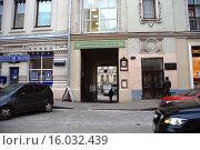 Купить «Заиконоспасский мужской монастырь. Никольская улица. Москва», эксклюзивное фото № 16032439, снято 30 ноября 2010 г. (c) lana1501 / Фотобанк Лори