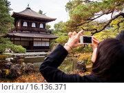 Купить «Visitors and Silver Pavilion, Ginkaku ji temple, Kyoto, Kansai, Japan.», фото № 16136371, снято 15 июля 2020 г. (c) age Fotostock / Фотобанк Лори