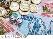 Банкноты рублей, монеты и кубики. Стоковое фото, фотограф Сергей Прокопенко / Фотобанк Лори