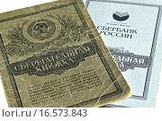 Купить «Сберегательная книжка Сбербанка», фото № 16573843, снято 19 декабря 2015 г. (c) Сергеев Валерий / Фотобанк Лори