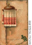 Старая поздравительная открытка. Каравай хлеба на блюде с полотенцем. Стоковая иллюстрация, иллюстратор Ирина Быстрова / Фотобанк Лори