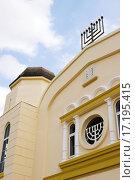 Купить «Israel Jewish synagogue in», фото № 17195415, снято 11 декабря 2018 г. (c) easy Fotostock / Фотобанк Лори