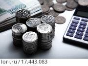 Купить «Российские деньги в виде банкнот и монет с калькулятором», фото № 17443083, снято 25 декабря 2015 г. (c) Александр Калугин / Фотобанк Лори