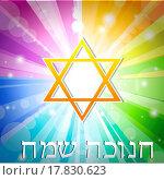 Купить «colorful hanukkah card», фото № 17830623, снято 11 декабря 2018 г. (c) easy Fotostock / Фотобанк Лори