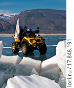 Купить «all_terrain vehicle On an ice of Baikal», фото № 17848191, снято 24 февраля 2019 г. (c) easy Fotostock / Фотобанк Лори