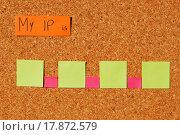 Купить «My Internet Protocol concept», фото № 17872579, снято 18 февраля 2019 г. (c) easy Fotostock / Фотобанк Лори