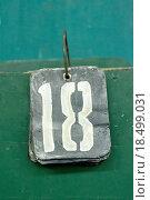 Купить «number tag, eighteen», фото № 18499031, снято 21 сентября 2019 г. (c) easy Fotostock / Фотобанк Лори