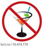 Купить «No Drinking», иллюстрация № 19474179 (c) easy Fotostock / Фотобанк Лори