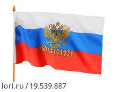 Флаг Российской Федерации, эксклюзивное фото № 19539887, снято 4 апреля 2015 г. (c) Юрий Морозов / Фотобанк Лори