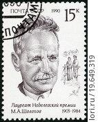 Купить «RUSSIA - 1990: shows Mikhail A. Sholokhov (1905-1984), Nobel Laureate in Literature», фото № 19649319, снято 22 февраля 2020 г. (c) easy Fotostock / Фотобанк Лори