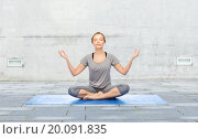 Купить «woman making yoga meditation in lotus pose on mat», фото № 20091835, снято 13 ноября 2015 г. (c) Syda Productions / Фотобанк Лори