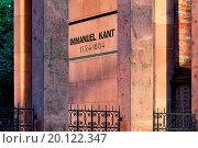 Tomb of Immanuel Kant at sunset. Kaliningrad, Russ. Редакционное фото, фотограф Zoonar/Sergei Trofim / easy Fotostock / Фотобанк Лори