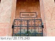 Tomb of Immanuel Kant. Kaliningrad, Russia. Стоковое фото, фотограф Zoonar/Sergei Trofim / easy Fotostock / Фотобанк Лори
