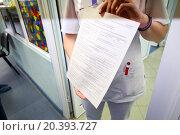 Купить «transfusion of donor blood and its components protocol form», фото № 20393727, снято 10 ноября 2014 г. (c) Losevsky Pavel / Фотобанк Лори