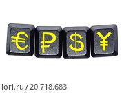 Купить «Символы разных валют на клавишах клавиатуры», иллюстрация № 20718683 (c) Сергеев Валерий / Фотобанк Лори