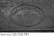 Купить «Заводская табличка двухосной платформы построенной в 1917 году на заводе Линке-Хофмана в городе Бреслау (Германия)», фото № 20729791, снято 1 августа 2012 г. (c) Алёшина Оксана / Фотобанк Лори