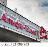 Купить «Альфа-Банк», фото № 21089903, снято 24 января 2016 г. (c) Екатерина Овсянникова / Фотобанк Лори