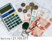 Купить «Российские деньги, калькулятор и ключи лежат на квитанциях для оплаты коммунальных услуг», эксклюзивное фото № 21105071, снято 25 января 2016 г. (c) Игорь Низов / Фотобанк Лори