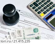 Купить «Тысячные купюры, печать, калькулятор и чистая налоговая декларация. Оплата налогов», эксклюзивное фото № 21415235, снято 25 января 2016 г. (c) Игорь Низов / Фотобанк Лори