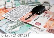 Купить «Водительское удостоверение и ключ от машины лежат на бумажных банкнотах», эксклюзивное фото № 21687291, снято 1 февраля 2016 г. (c) Игорь Низов / Фотобанк Лори