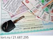 Страхование гражданской ответственности. Документы, деньги и ключи от автомобиля. Стоковое фото, фотограф Игорь Низов / Фотобанк Лори
